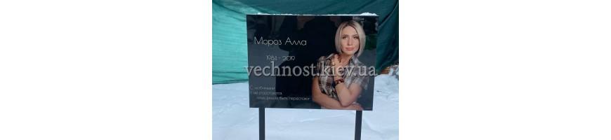 Табличка из фото в стелкла на могилу