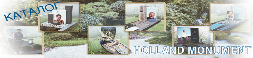 Каталог голландских памятников