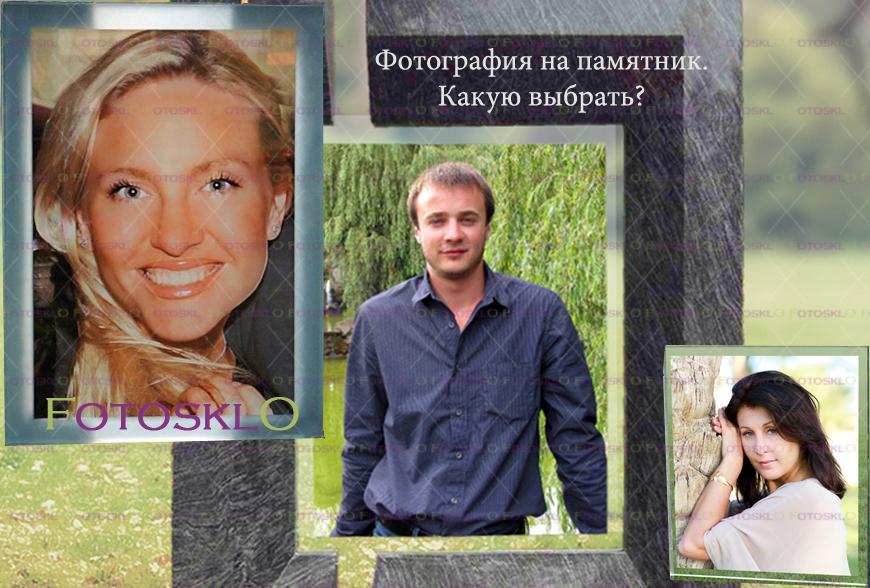 Фотография на памятник. Какую выбрать?